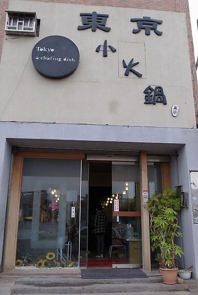 1.東京小火鍋門面.jpg