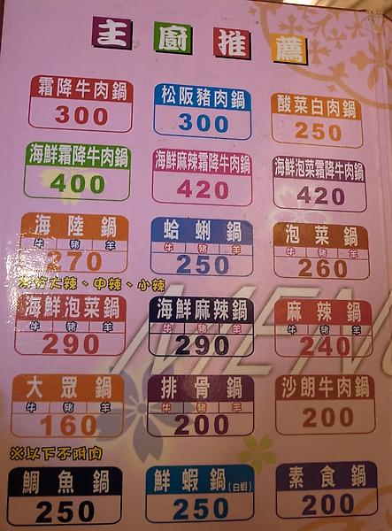 2.各種主鍋Menu.jpg