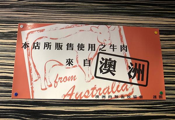 9.讓人安心的澳洲牛.jpg