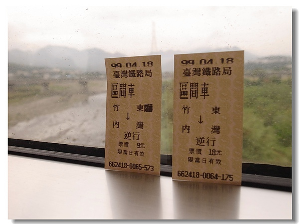 3.單程車票.jpg