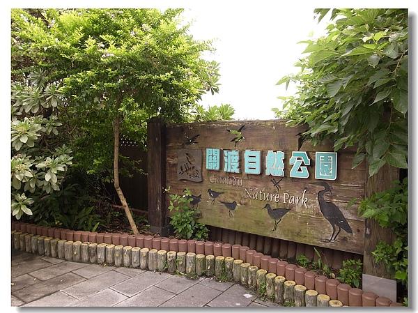 1.關渡自然公園.jpg