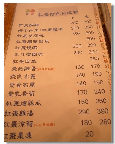 6.紅棗特色餐點.jpg
