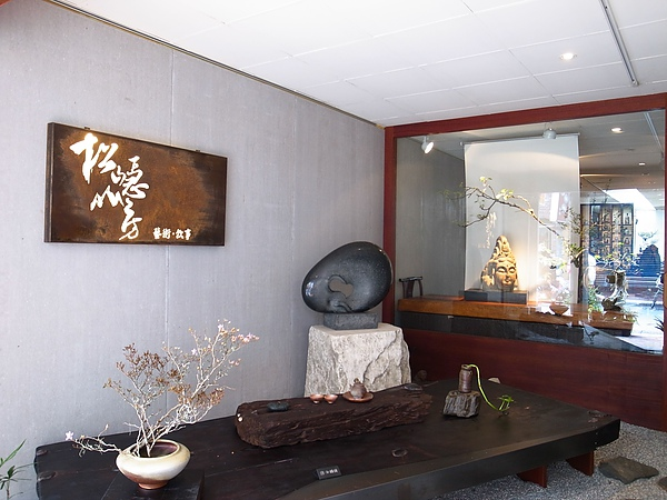1.松影山房.JPG
