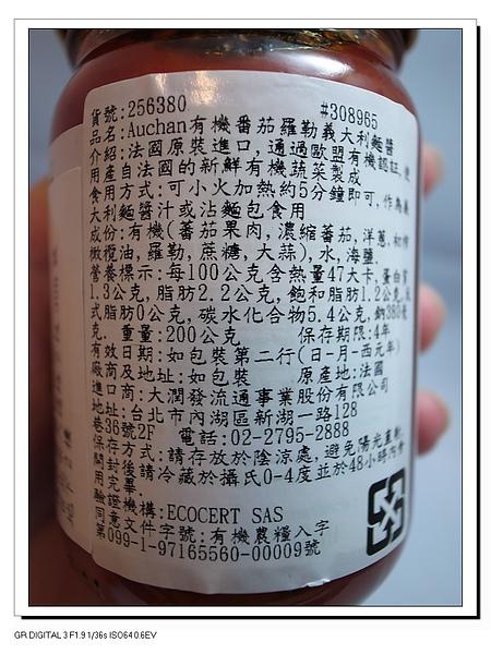 13.PASTA醬成份說明.JPG