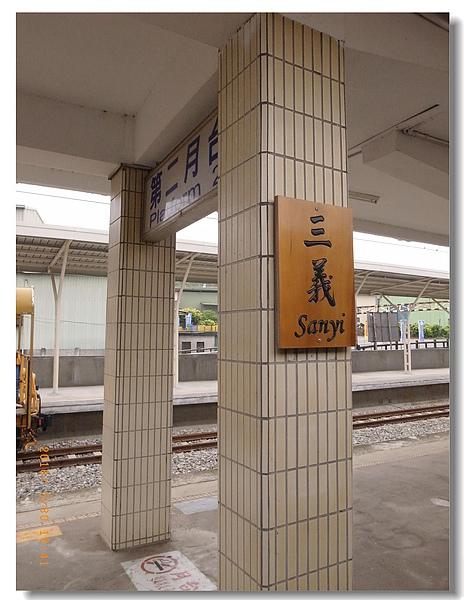 4.三義站木製招牌.jpg