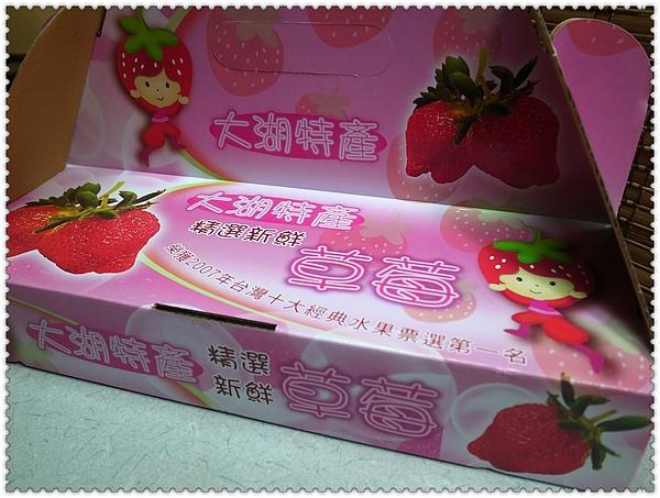 2.皇柿的草莓外包裝.JPG