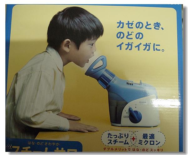 1歐姆龍蒸氣吸入器.jpg
