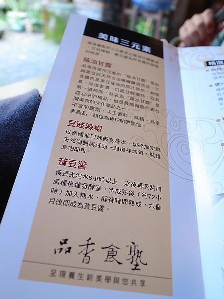 11.品香食塾的堅持.JPG