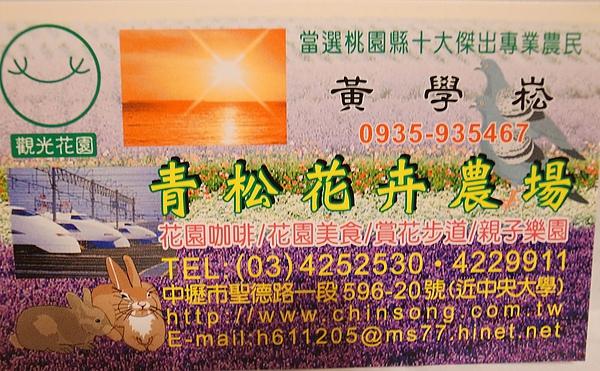 25.青松農場名片.JPG