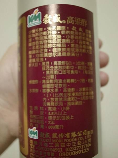 4.高梁醋.jpg