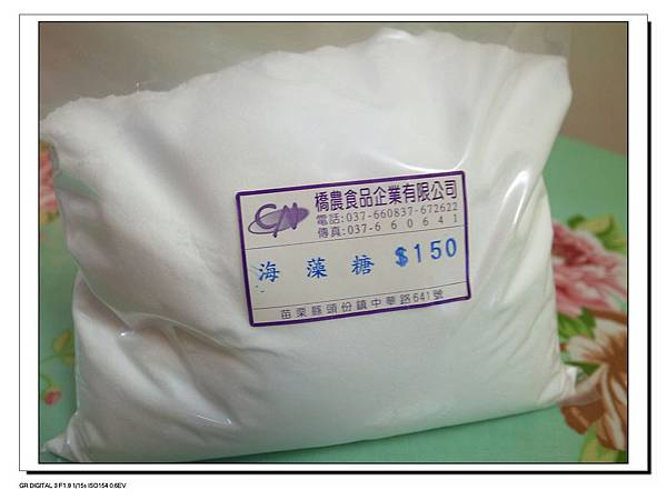 5.分裝的海藻糖.JPG