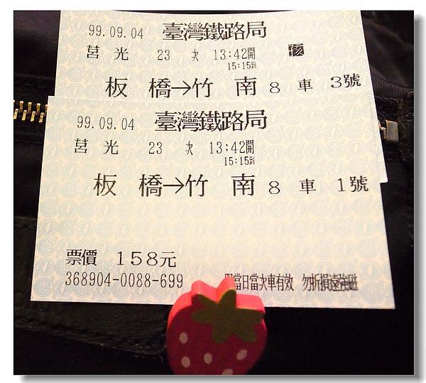 28.幸運火車票.jpg