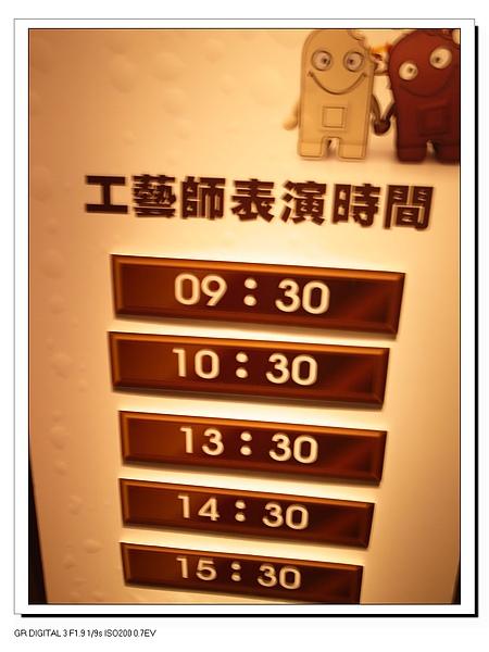 12.巧克力工藝師表演時間.jpg