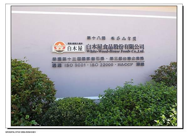 2.白木屋大門口.JPG