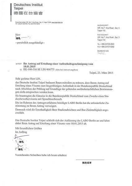 德國在臺協會拒簽--小畫家.jpg