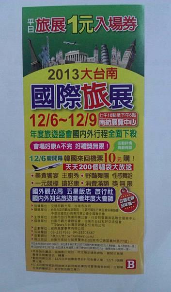台南國際旅展 (2)