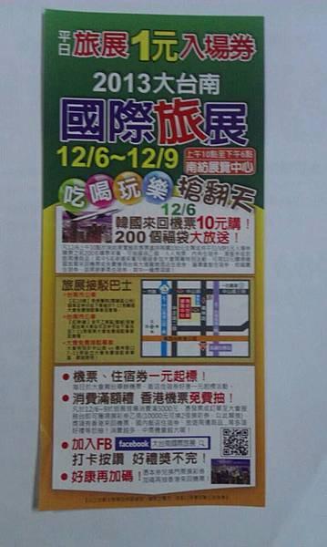 2013大台南國際旅展........協辦單位:台南市觀光導遊協會