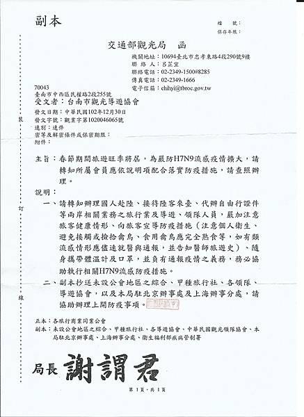 轉傳交通部觀光局公文.....台南市觀光導遊協會