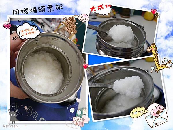 燜燒罐煮粥1.jpg