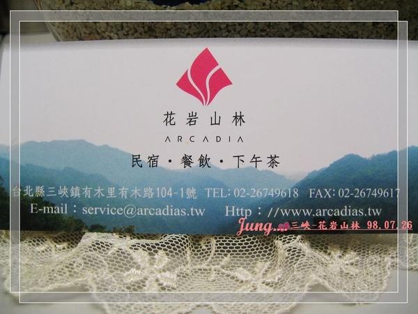 """這次來到三峽的""""花岩山林""""聚餐"""