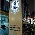 2.DazzLing cafe的大招牌.jpg