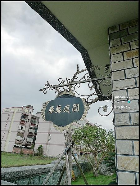 1.春藤庭園.jpg