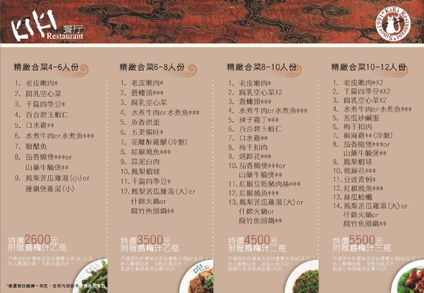 kiki-menu2.jpg