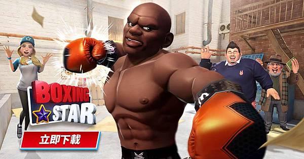 ☝_遊戲推薦_☝_拳擊之星_Boxing_Star_AdImage.jpg