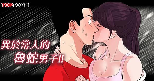 ☝_加入會員_☝_TOPTOON_線上漫畫立即看%E2%80%8E_AdImage.jpg