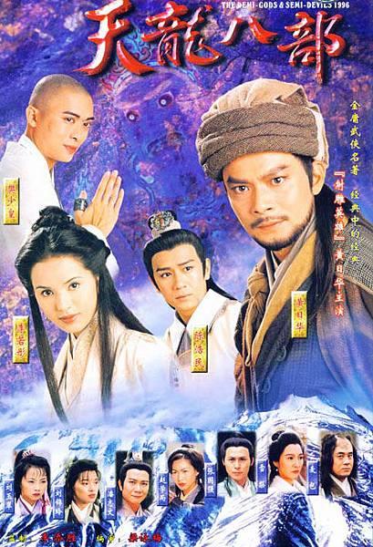 天龍八部_(1997).jpg