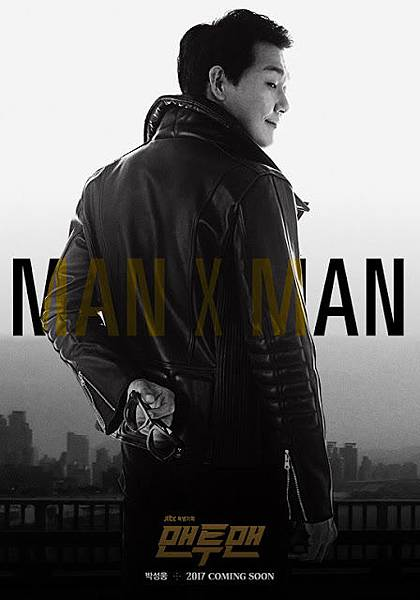 Man To Man-朴海鎮-朴誠雄- (2).jpg