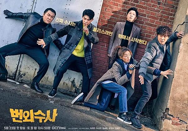 韓劇-法外搜查-線上看-車太鉉.png