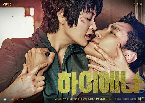 韓劇-富豪辯護人-Hyena-鬣狗-線上看.png