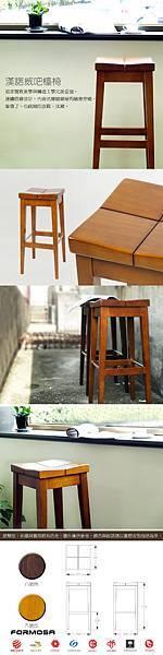 漢諾威吧檯椅.jpg