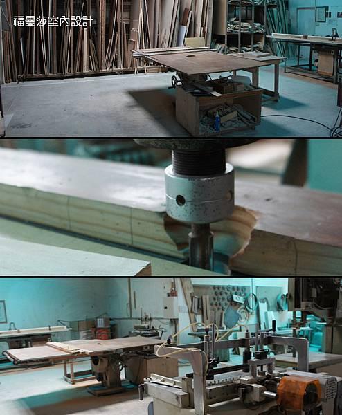 【福曼莎】木工