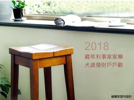 福曼莎2018新年賀圖