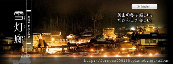 再見冬天-京都版合掌村與明治維新燈光展12.jpg