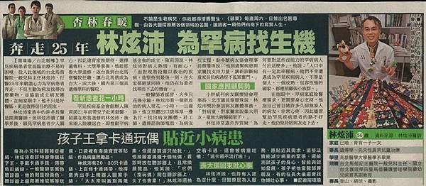 "Formosa 之光 ""Dr. Shane Lin"""