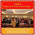 2012 Year of the Dragon.jpg