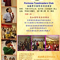 2009-07-01 Formosa TMC Poster by Wini.JPG