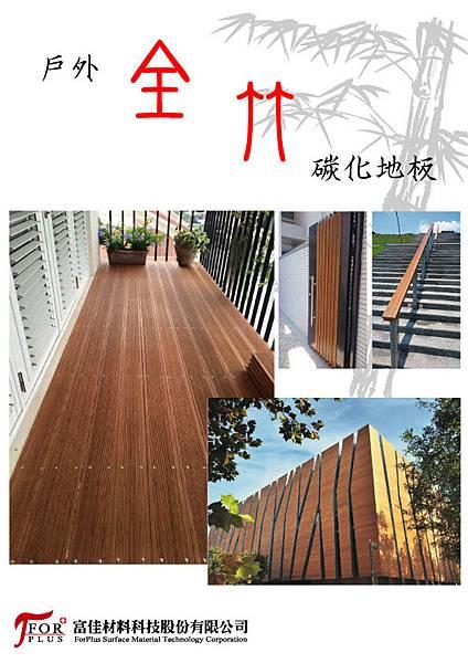 戶外全竹碳化地板DM01001.jpg