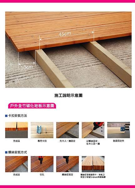 戶外全竹碳化地板DM01003.jpg