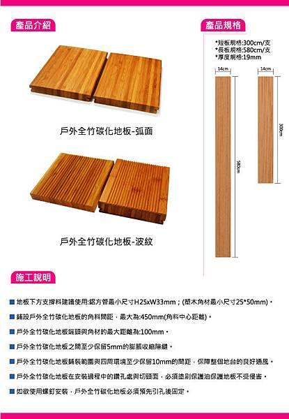 戶外全竹碳化地板DM01002.jpg