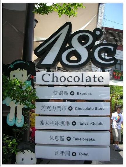 18度c巧克力工坊