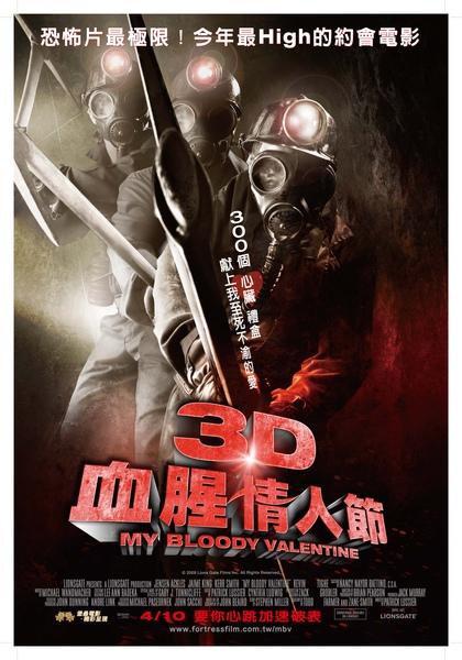 3D血腥情人節3D版1ok.jpg
