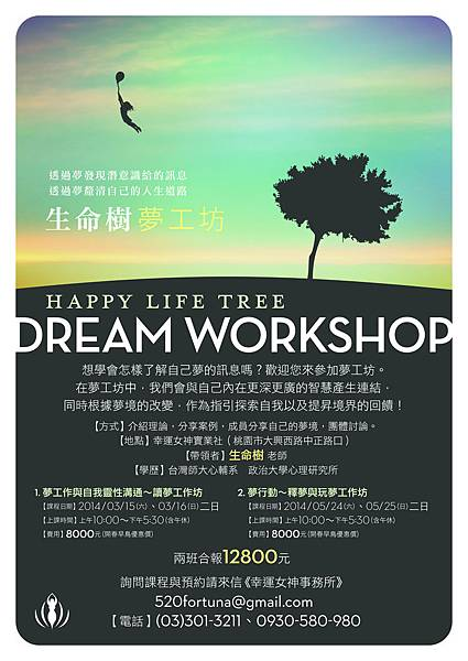 Dream_Workshop20140111