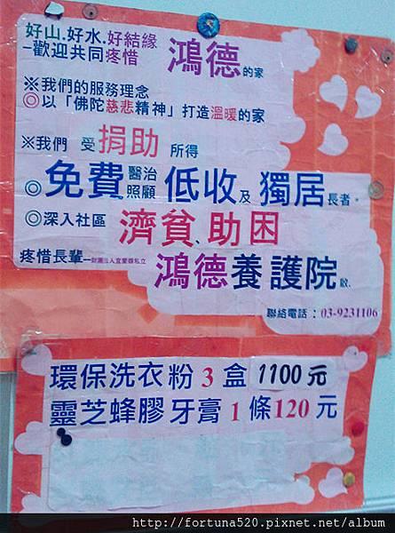 鴻德養護院 海報