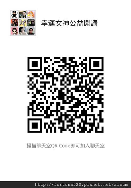 幸運女神公益開講聊天室QR code