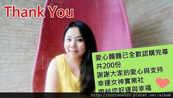 THANK YOU 愛心麵麵