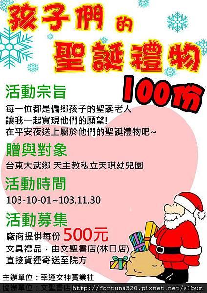 天琪幼兒園聖誕禮物愛心公益認購活動